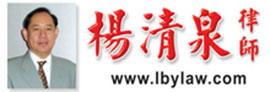 華人商家_楊清泉律師事務所