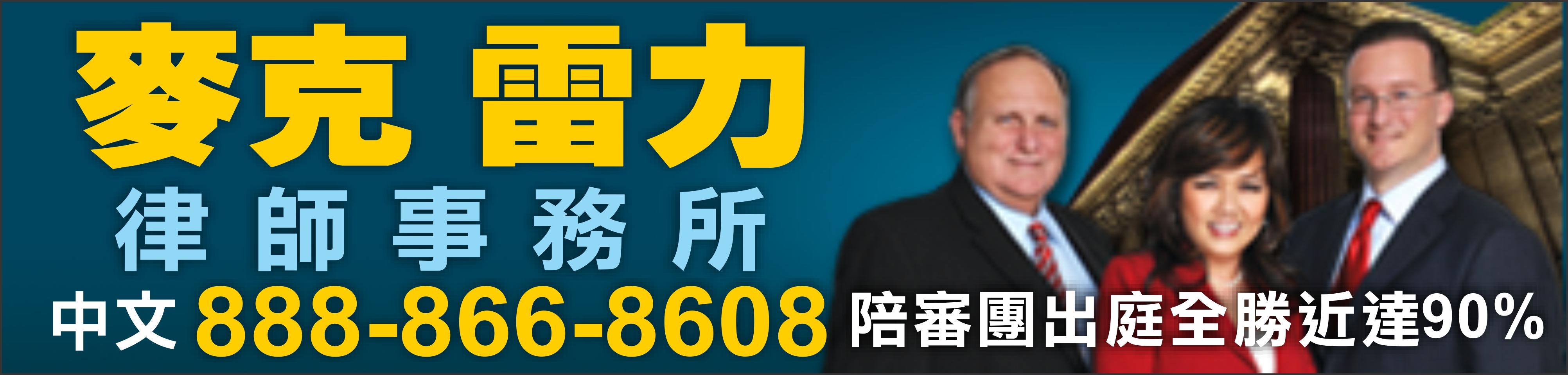 華人商家_麥克雷力律師事務所
