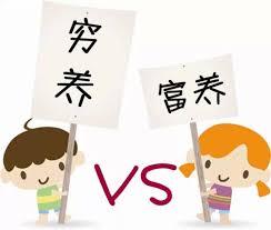 郭晶晶儿子的天价幼儿园和窦靖童的北京四中,终于明白了穷养和富养的差距