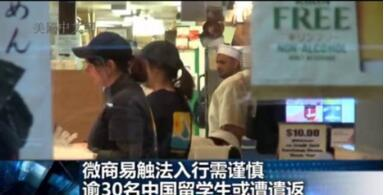 只因建了个美食微信群,这几个中国留学生就被遣返回国了??