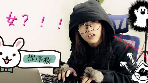 """硅谷华人女程序员:""""他们虽然很客气,但我永远成不了他们中的一份子"""""""