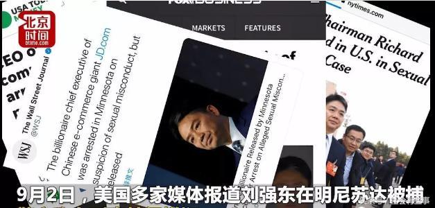 """刘强东案   不熟悉美国的法律,你的孩子也可能成为""""被告"""""""
