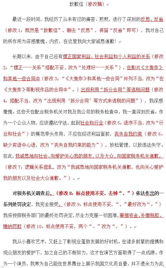 学中文:范冰冰致歉信被老师拿来上课 学生挑出10多处语病