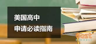 美国高中优势课程介绍及申请参考因素分析