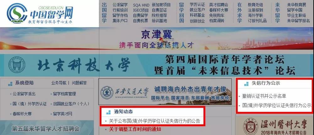 留学生注意! 有这些行为将被中国限制出境…