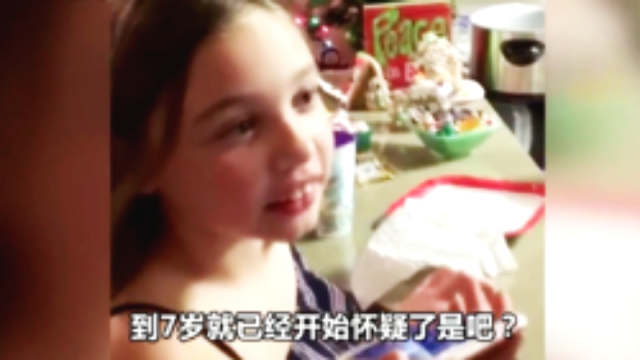 川普:你7岁还信圣诞老人?小女孩笑容渐渐消失…