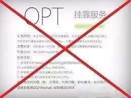 美国开始史上最大规模清算中国留学生OPT挂靠