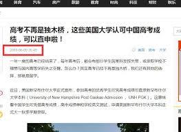 美国这几所美国大学认可中国高考成绩 不要考sat,不要考托福,