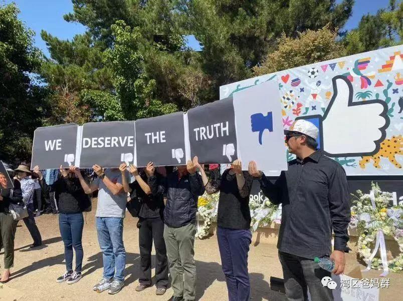 反职场霸凌!脸书自杀事件 华人集会抗议
