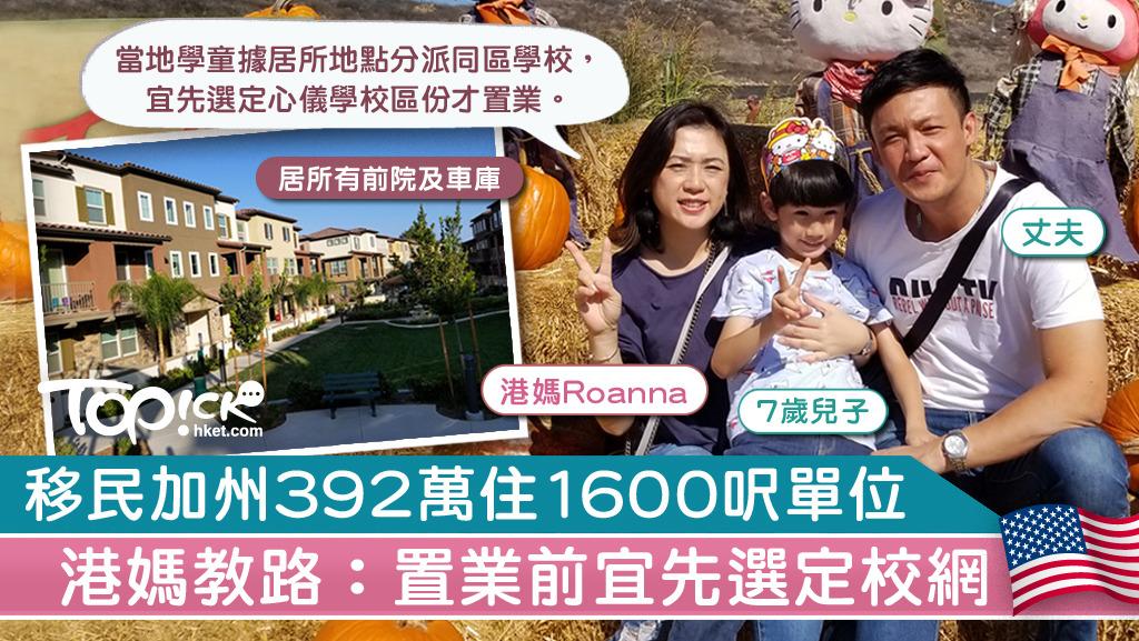 为儿子移民加州 香港妈妈392万买3层单位 先选校区再置业
