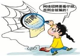 中国新型骗局专盯海归 上当的都是高级人才