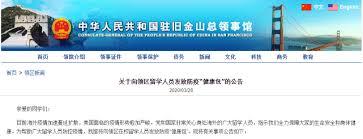 """驻美使馆:关于向领区留学人员发放防疫""""健康包""""的公告"""