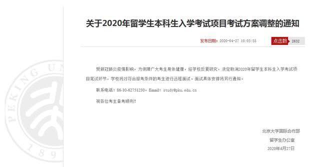 清华北大交大等名校取消2020年外籍学生入学考试!十年寒窗不如一纸国籍