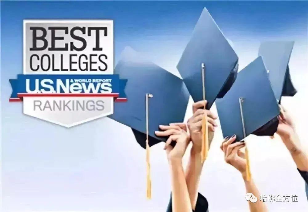 美国大学排名大不同,你该用哪一个?  HS2 ACADEMY 全方位教育机构