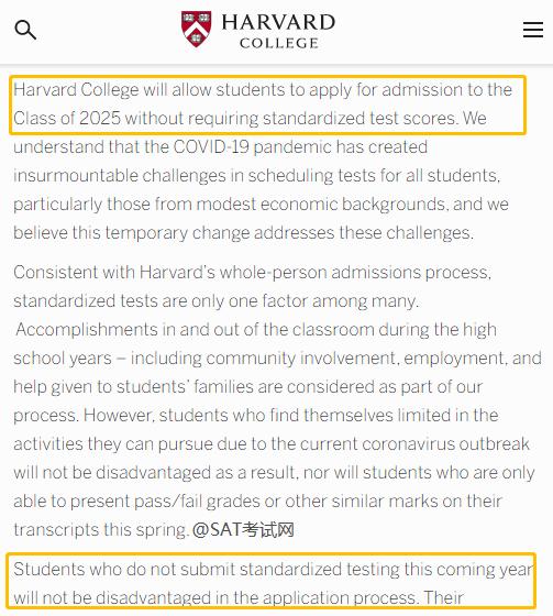 重磅!哈佛大学宣布2025届申请者可不提交标化成绩