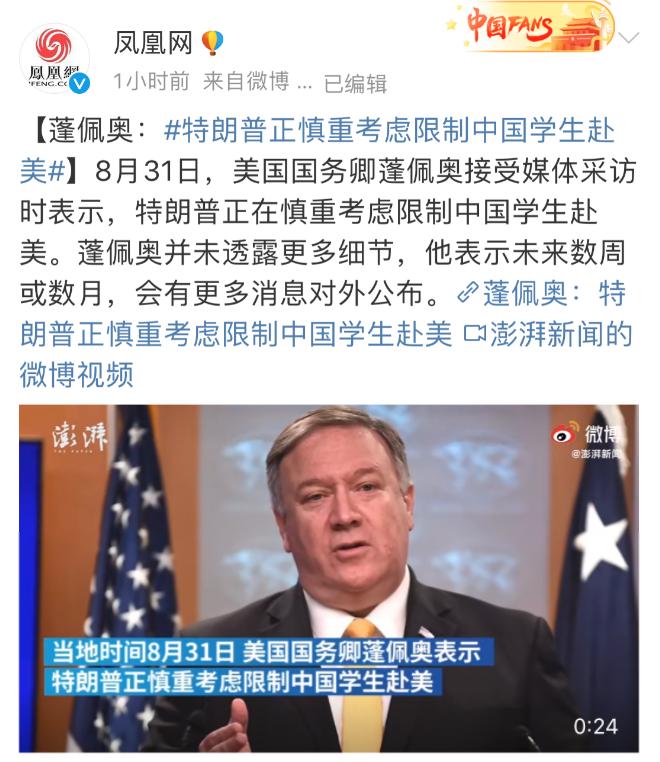突发!特朗普考虑限制中国学生赴美,这所大学突然驱逐所有中国公派留学生!