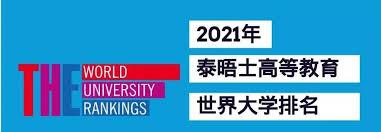 2021年泰晤士高等教育世界大学排名来啦!