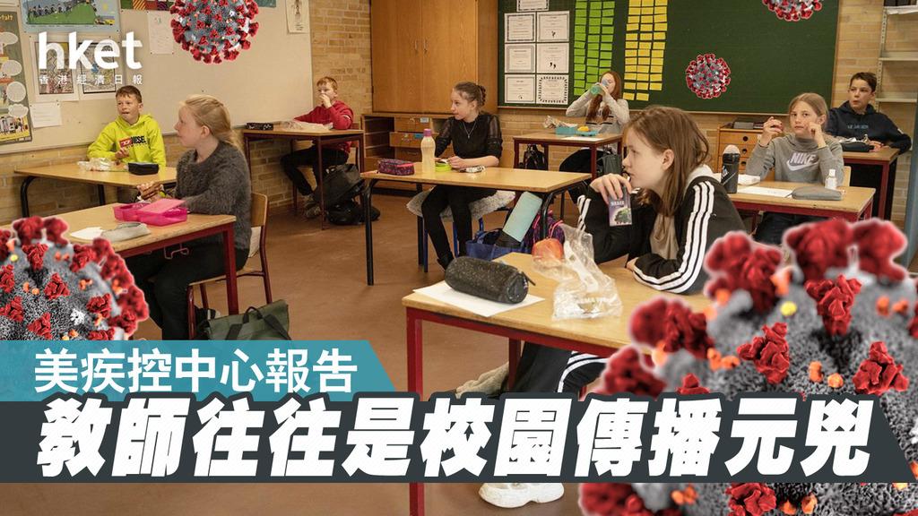 复课声音不断 美CDC:教师才是校园传播元凶