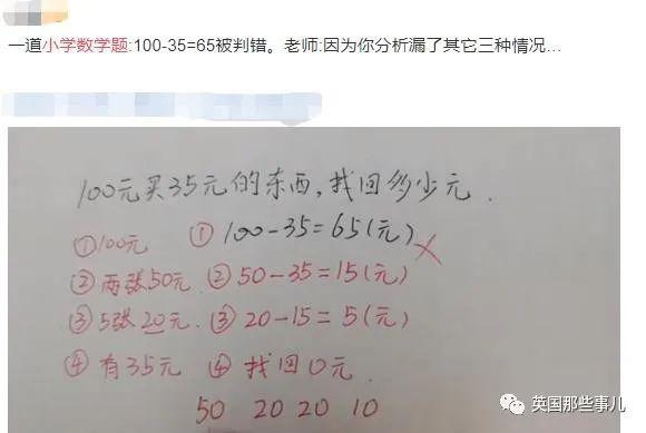 7岁女儿的数学作业难倒教授爸爸!无数网友也懵逼