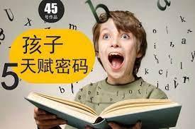 耶鲁大学最专业的孩子潜能自查表,2-7岁适用,别错过孩子天赋!
