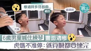 """小男孩""""大哭练琴""""爆红 网友:贝多芬都没你惨!"""