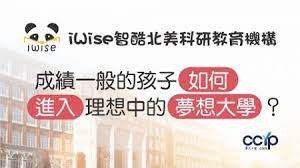 美國教育: 如何让学习成绩一般的孩子进入理想中的梦想大学? | IWISE北美科研教育機構