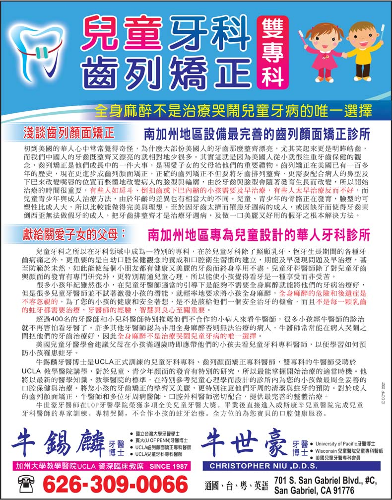 【儿童牙科】一位小朋友的爸爸 Samuel Kuo 的一封信   牛锡麟儿童牙科专科医师